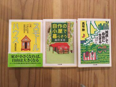 小屋に住みたい! オススメ本3冊。