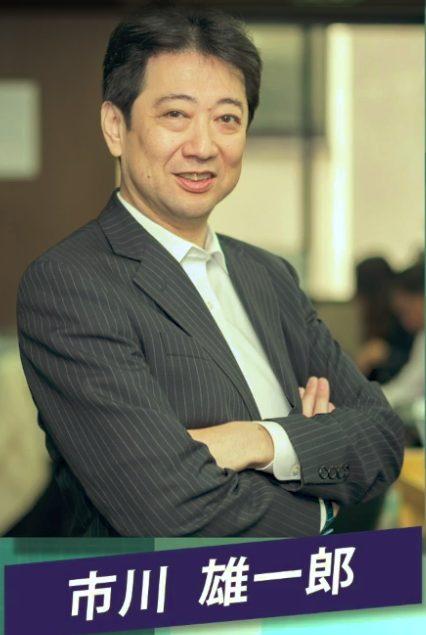 市川雄一郎さん