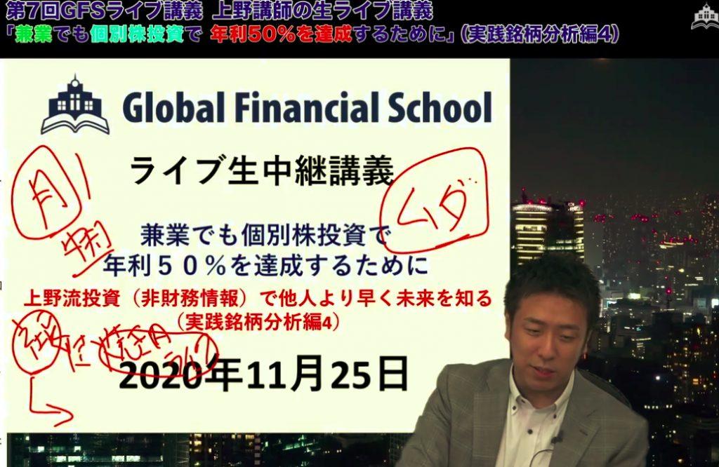 GFSライブ講義