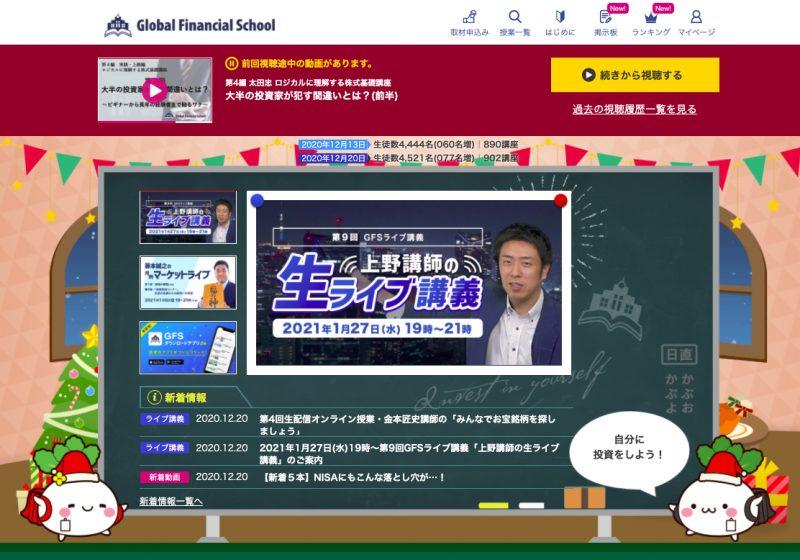 グローバルファイナンシャルスクールTOPバナー