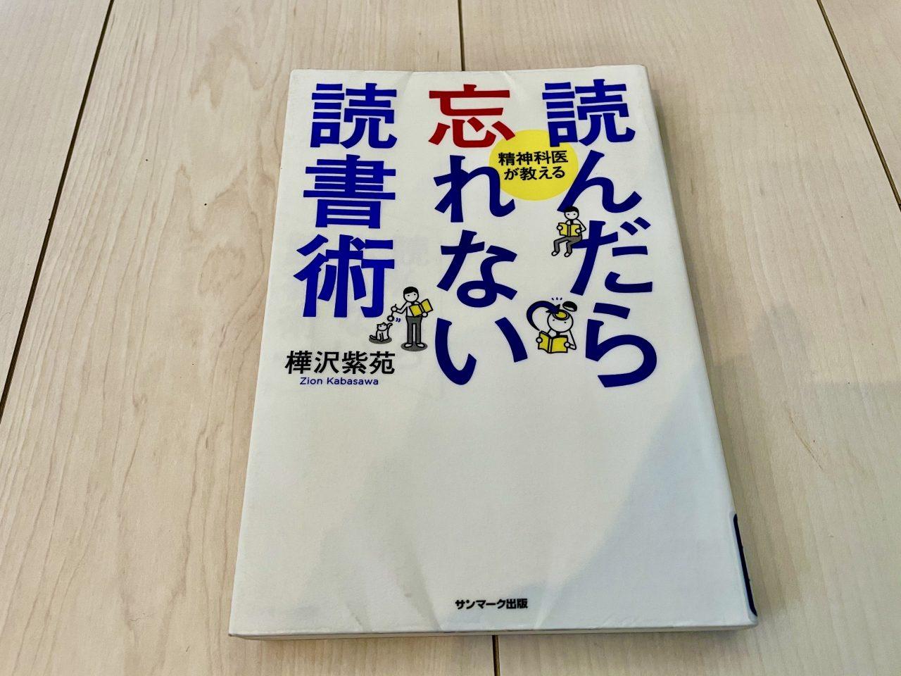 『読んだら忘れない読書術』樺沢紫苑