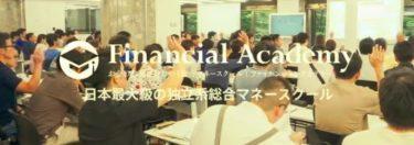 ファイナンシャルアカデミーのお金の教養講座を受講した感想・レビュー