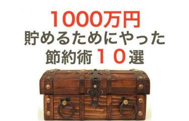 【家計激変】1000万円貯めるためにやった節約術10選