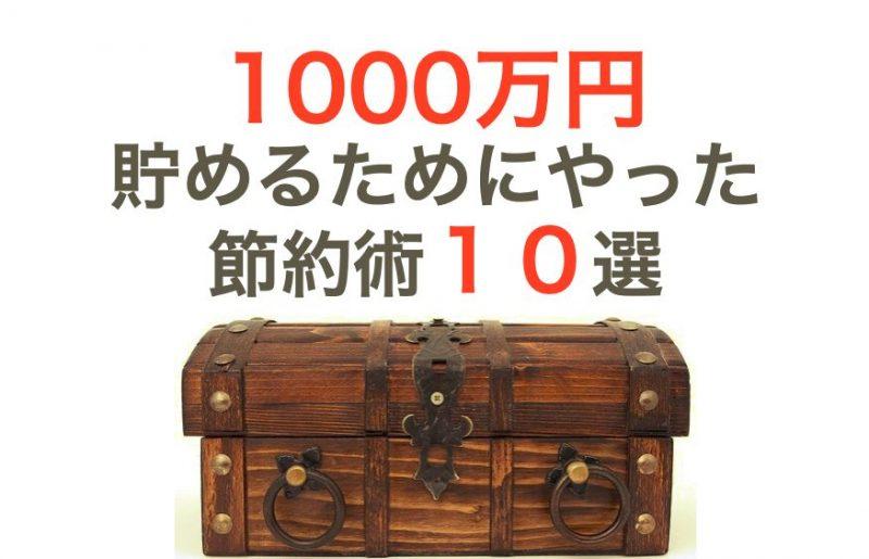 1000万円貯めるためにやった節約術10選