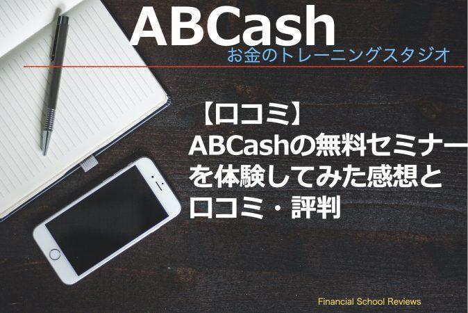 【口コミ】 ABCashの無料セミナーを体験してみた感想と 口コミ・評判