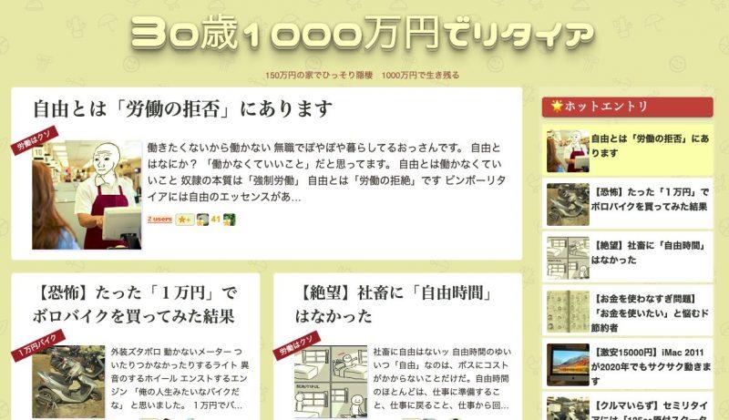 30歳1000万円でリタイア