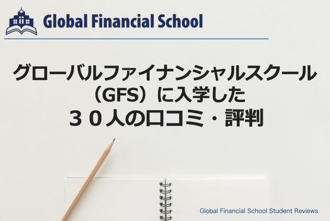 グローバルファイナンシャルスクール(GFS)に入学した30人の口コミ・評判