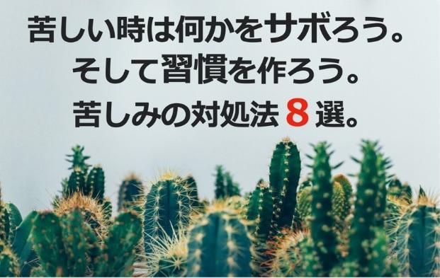 苦しい時は何かをサボろう。そして習慣を作ろう。苦しみの対処法8選。
