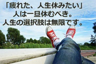 「疲れた、人生休みたい」人は一旦休むべき。人生の選択肢は無限です。