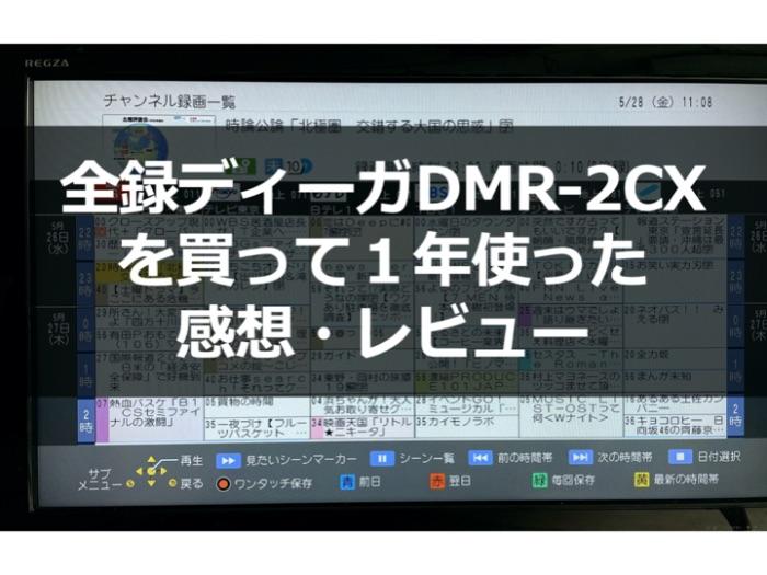 全録ディーガDMR-2CX200を買って1年使った感想・レビュー