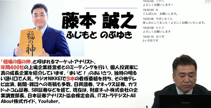 グローバルファイナンシャルスクール_オンラインライブ講義_藤本誠之