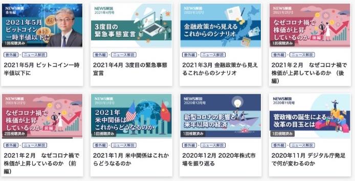 グローバルファイナンシャルスクール_ニュース・時事ネタ解説講義