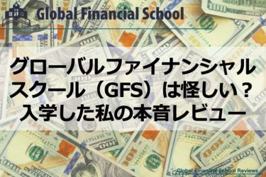 グローバルファイナンシャルスクール(GFS)は怪しい?入学した私の本音レビュー