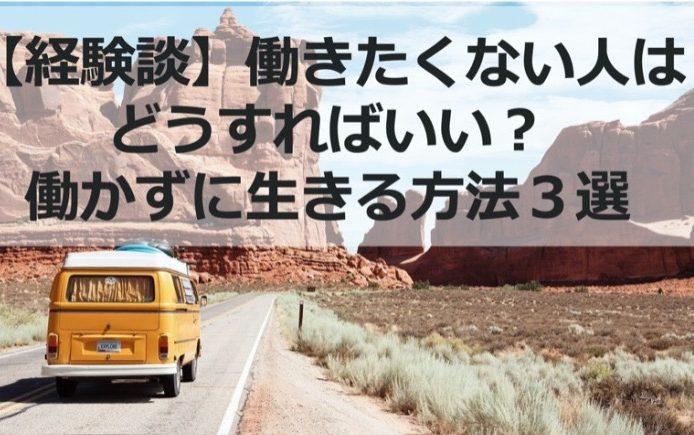 【経験談】働きたくない人はどうすればいい?働かずに生きる方法3選