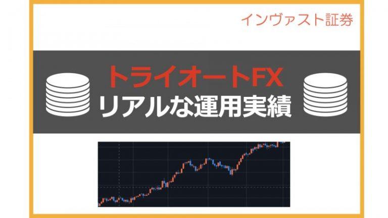 トライオートFXのブログ実績【毎週更新・検証中】