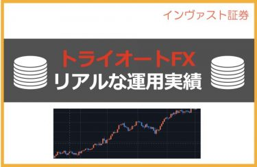 トライオートFXのブログ実績【毎月更新・検証中】