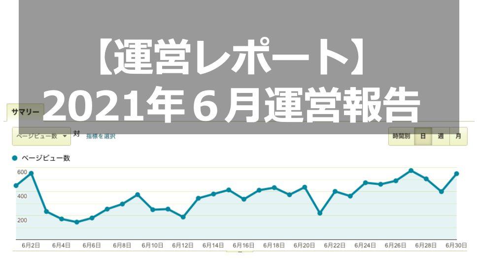 【運営レポート】2021年6月ブログ運営報告