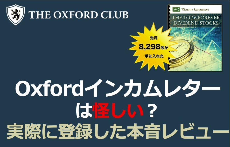 【無料あり】Oxfordインカムレターは怪しい?実際に登録した本音レビュー