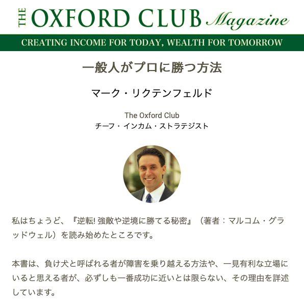 Oxfordインカムレター例