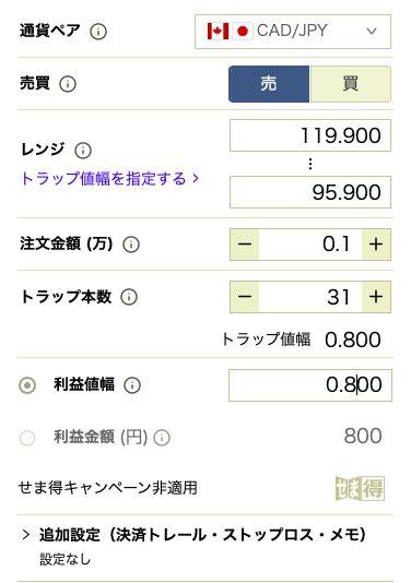 トラリピ設定_カナダドル/円