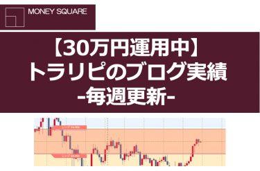 【30万円運用中】トラリピのブログ実績-毎月更新-