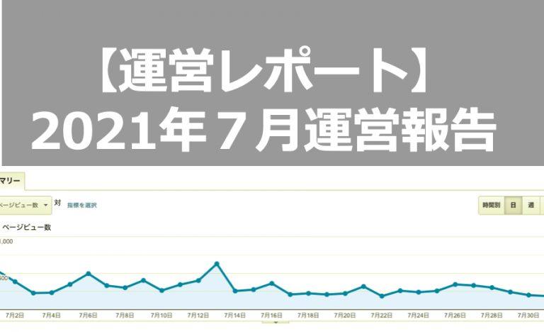 【運営レポート】2021年7月報告(停滞中)
