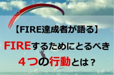 【FIRE達成者が語る】FIREするためにとるべき4つの行動とは?