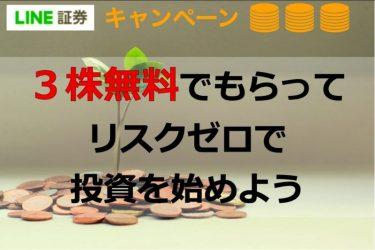 【LINE証券キャンペーン】3株無料でもらって現金化する手順
