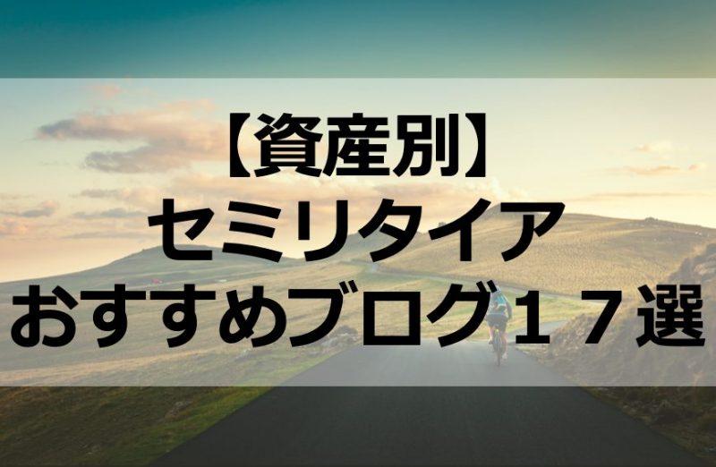 【資産別】セミリタイアおすすめブログ17選