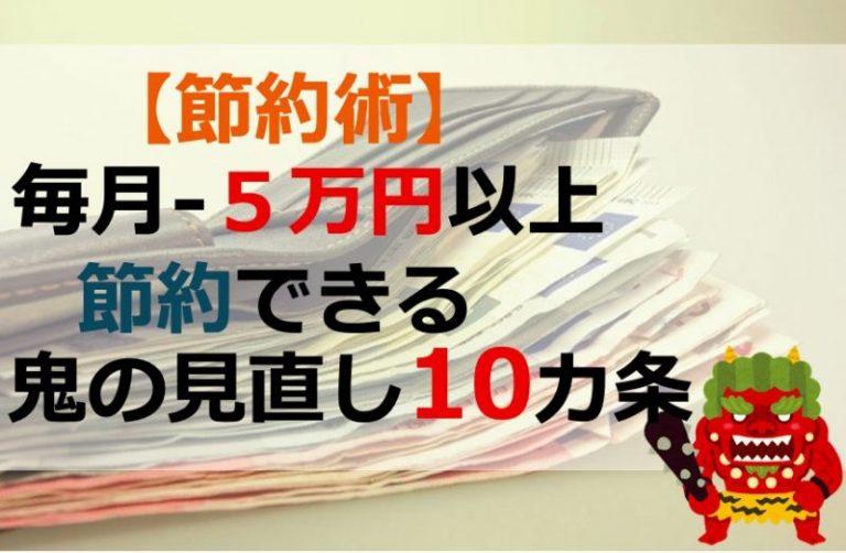 【節約術】毎月-5万円以上節約できる鬼の見直し10カ条