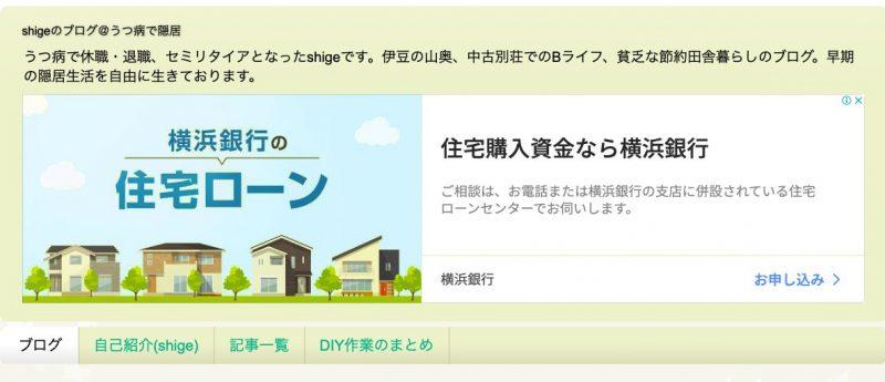 shigeのブログ@うつ病で隠居