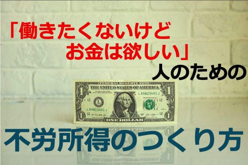 「働きたくないけどお金は欲しい」人のための不労所得のつくり方