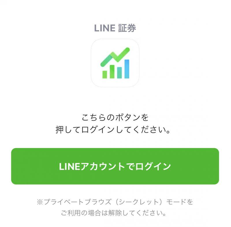 LINE証券の開き方_LINEアカウントでログイン
