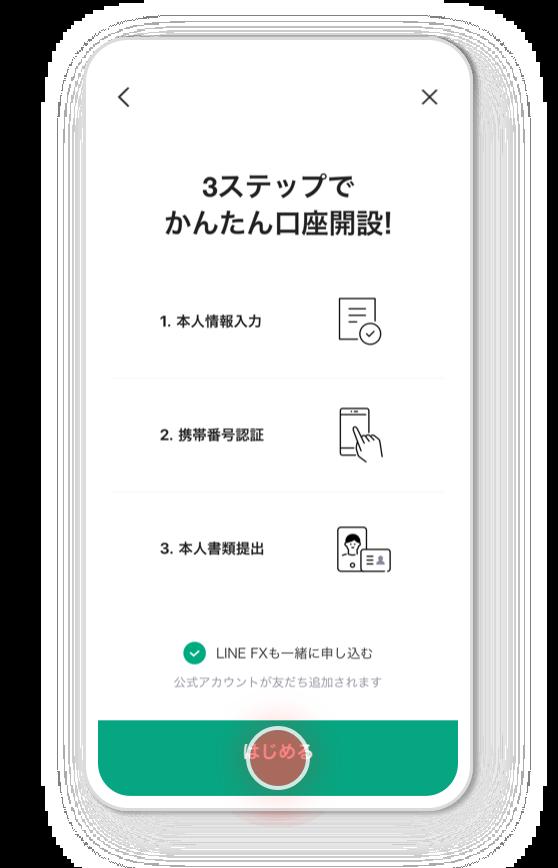 LINE_SMS認証