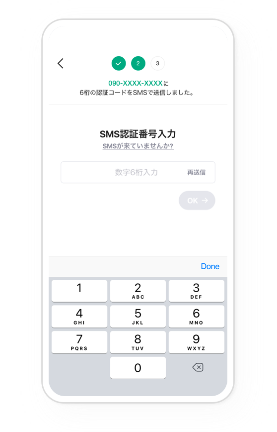 LINE証券_SMS認証