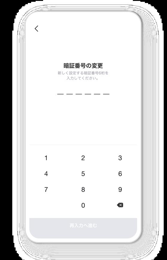 LINE証券_暗証番号の設定