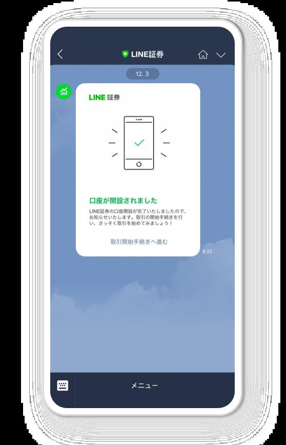 LINE_口座開設完了通知