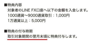 LINEFX5000円振り込み