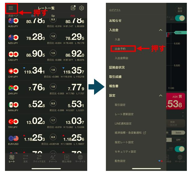 LINEFX_出金方法