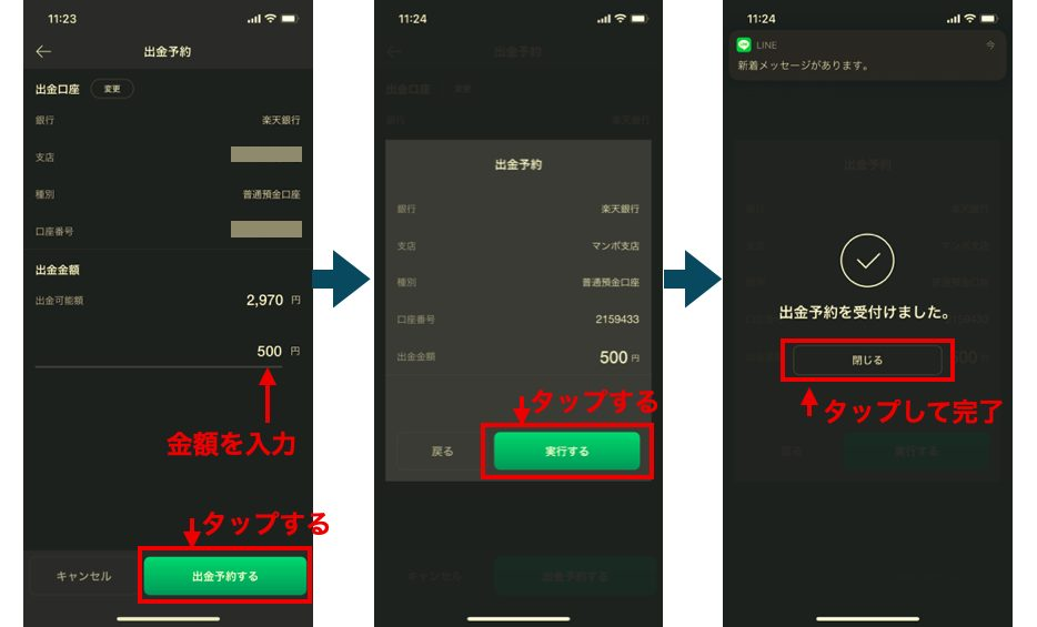 LINE FX出金方法