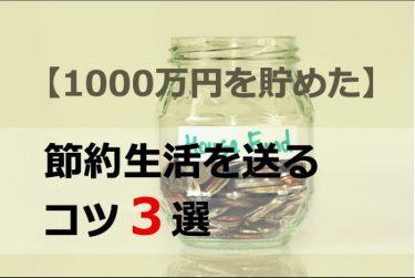 【1000万円を貯めた】節約生活を送るコツ3選