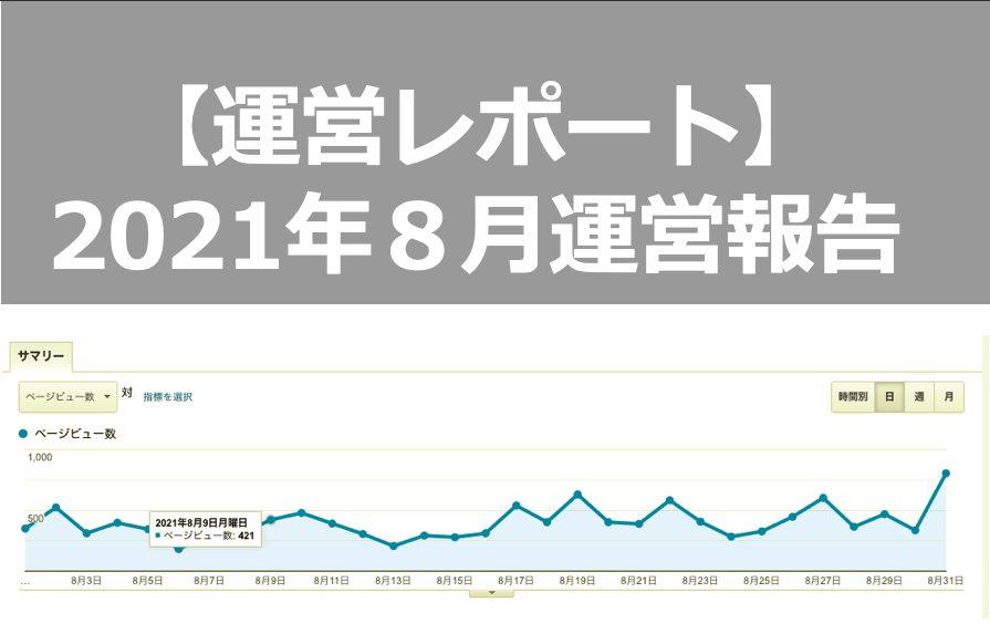 【運営レポート】2021年8月報告(一進一退中)
