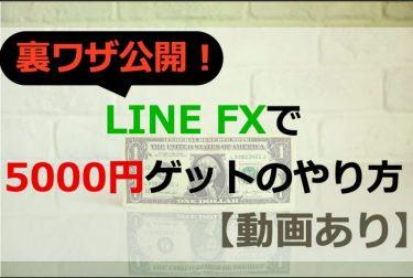 【裏ワザ公開】LINE FXで5000円GETのやり方【動画あり】