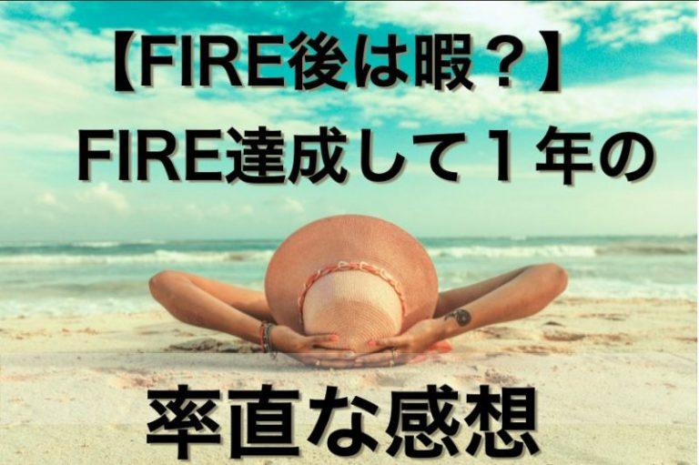 【FIRE後は暇?】FIRE達成して1年の率直な感想