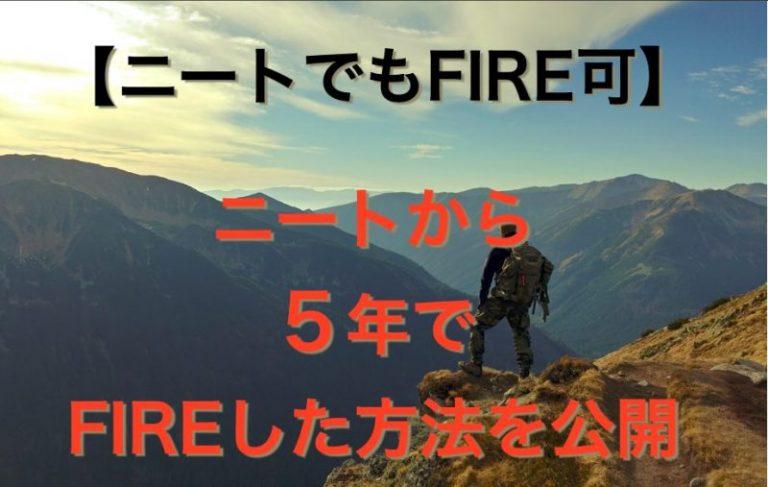 【ニートでもFIRE可能】実際にニートから5年でFIREした方法を公開