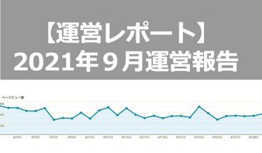 【ブログ運営レポート】2021年9月報告(5桁の壁を突破!)