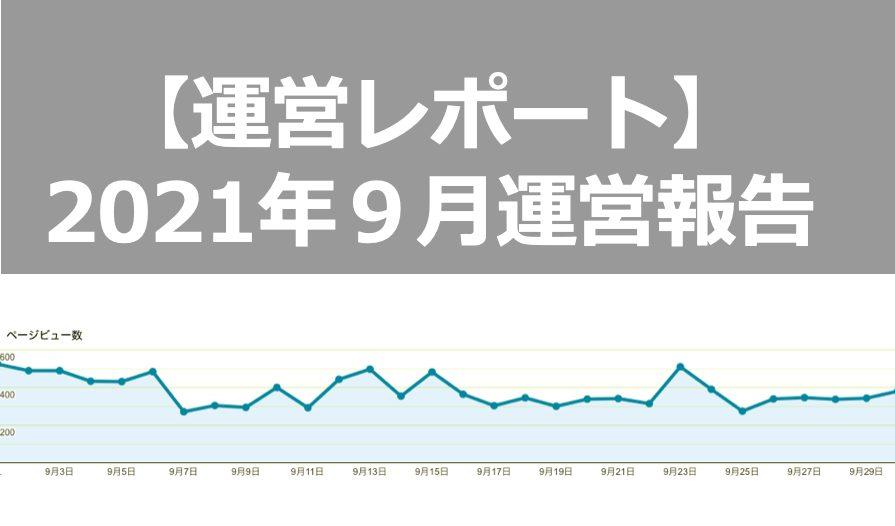 【運営レポート】2021年9月報告(5桁の壁を突破!)